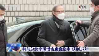 韩前总统李明博贪腐案终审 获刑17年