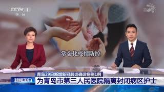 青岛29日新增新冠肺炎确诊病例1例 为青岛市第三人民医院隔离封闭病区护士