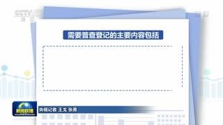 第七次全国人口普查入户登记填报工作正式启动