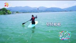 千岛湖逐浪者水上运动中心