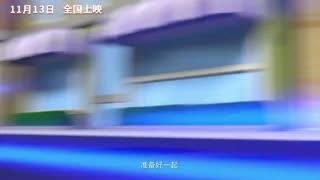 《汪汪队立大功之超能救援》剧场版电影15秒宣传片