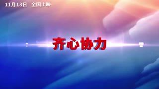 《汪汪队立大功之超能救援》剧场版电影30秒宣传片