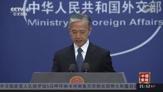 中国外交部:进一步加强来华人员远端防控工作 维护疫情防控成果