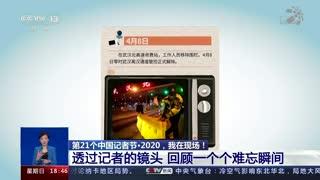 第21个中国记者节:2020 我在现场!