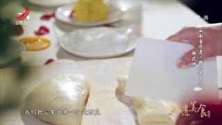 非遗美食_20201112_非遗美食 最野菜市场
