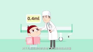 药品安全科普动画(二) 第1集