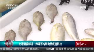 交通运输部进一步规范冷链食品疫情防控