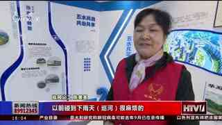 杭州新闻60分_20201117_杭州新闻60分(11月17日)