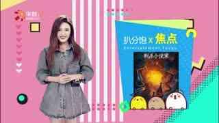 扒分饱焦点:张艺谋《一秒钟》曝角色海报 陈立农李现主演《赤狐书生》将上映