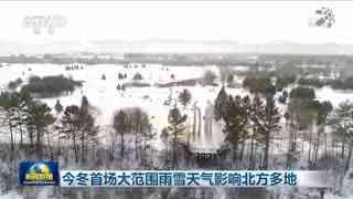 2020年冬首场大范围雨雪天气影响北方多地