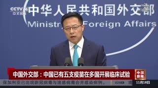 中国外交部:中国已有五支疫苗在多国开展临床试验