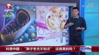 """科普中国:""""胖子冬天不怕冷""""这是真的吗?"""