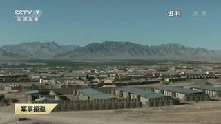 澳军队杀害至少39名阿富汗平民和俘虏