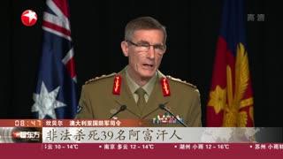 """澳大利亚:调查驻阿部队罪行 耗时四年公布""""染血报告"""""""