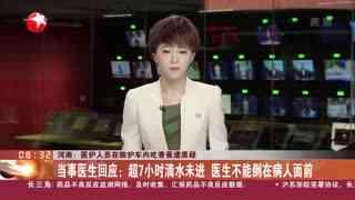 河南:医护人员在救护车内吃香蕉遭质疑