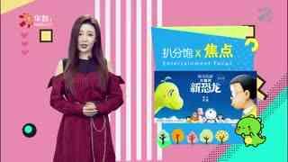 扒分饱焦点:张一山谈新版《鹿鼎记》 王一博晒玩滑板视频