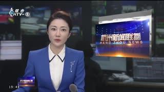 杭州新闻联播_20201120_杭州亚运主体育馆 游泳馆正式进入亮灯调试阶段