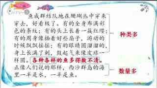 名师公开课_20201121_《借助关键语句理解一段话的意思》授课教师:唐睿