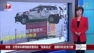 """陕西:交警将车辆残骸放置高处""""现身说法""""提醒司机安全行驶"""