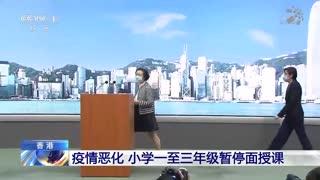 香港:疫情恶化 小学一至三年级暂停面授课
