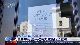 全球经济增长不确定性高 IMF总裁:应采取有力政策行动应对