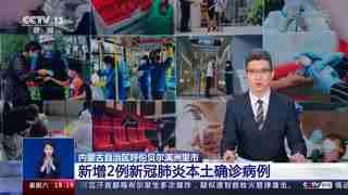 内蒙古自治区呼伦贝尔满洲里市新增2例新冠肺炎本土确诊病例