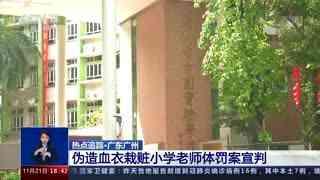广东广州:伪造血衣栽赃小学老师体罚案宣判