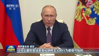 普京:纽伦堡审判对维护历史真相很重要