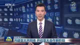 国际锐评:共建亚太共同体 开启亚太合作新阶段
