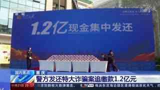 重庆:警方发还特大诈骗案追缴款1.2亿元
