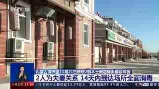 内蒙古满洲里11月21日新增2例本土新冠肺炎确诊病例 2人为夫妻关系 14天内到达场所全面消毒