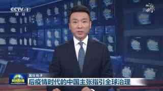 国际锐评:后疫情时代的中国主张指引全球治理