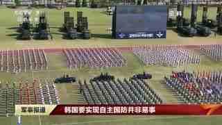 """韩美就""""移交战时作战指挥权""""矛盾再起"""