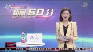 杭州新闻60分_20201122_杭州新闻60分(11月22日)