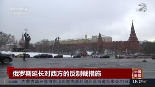 俄罗斯延长对西方的反制裁措施