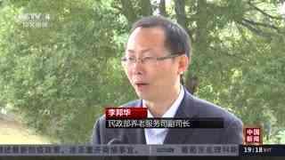 新闻观察:中国农村养老格局基本形成