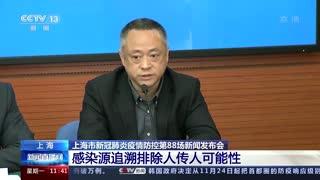 上海市新冠肺炎疫情防控第88场新闻发布会:已追踪到确诊病例密切接触者55人