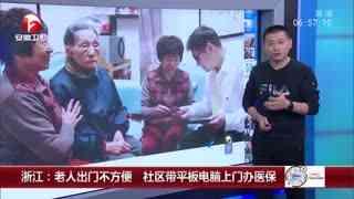 湖北:老人不会手机支付办事遇难题 工作人员之后上门办理