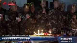 【军事快播】军营里的集体生日 这波操作很暖心