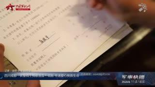 【军事快播】四川成都:武警战士捐献造血干细胞 传递爱心挽救生命