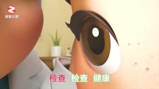 智慧儿歌 中文版 第10集