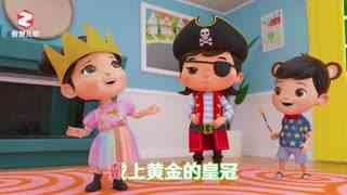 智慧儿歌 中文版 第1集