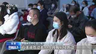 国务院联防联控权威发布·冬季防疫:零星病例是常态化防控下的正常现象