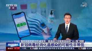 """国务院联防联控权威发布:低温进口冷链食品如何""""人+物""""同防"""