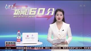 杭州新闻60分_20201126_杭州新闻60分(11月26日)