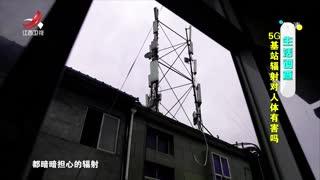 放心吧生活_20200628_5G基站辐射对人体有害吗?