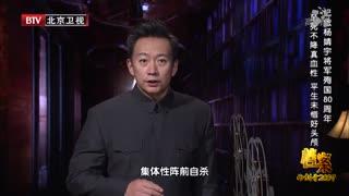 档案_20200707_纪念杨靖宇将军殉国80周年 至死不降真血性 平生未惜好头颅