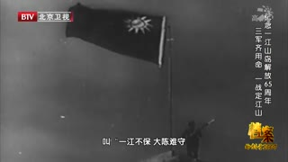 档案_20200623_纪念一江山岛解放65周年 三军齐用命 一战定江山