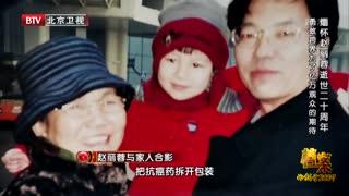 档案_20200720_缅怀赵丽蓉逝世二十周年 勇敢跨界 为了亿万观众的期待