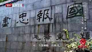 档案_20200706_中国抗战军人之魂 一生无愧 张自忠
